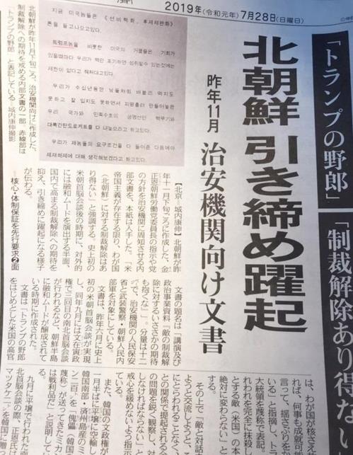 작년 11월 북한 내부에서 작성된 문서 관련 내용을 보도한 일본 도쿄신문 28일자 [도쿄신문 지면 촬영=연합뉴스]