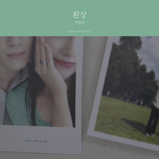 3일(토), 하현우 싱글 앨범 '환상' 발매 | 인스티즈