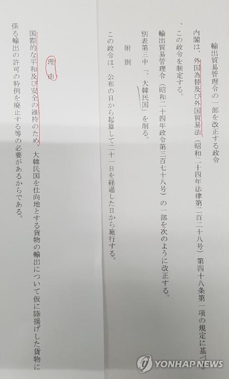 일본 수출무역관리령 일부 개정안 (도쿄=연합뉴스) 일본 경제산업성이 7월 1일 고시한 수출무역관리령 일부 개정안. 개정 취지로 '국제평화와 안전'을 내세운 이 개정안은 '화이트 국가' 대상에서 한국을 제외하는 내용을 담았다.