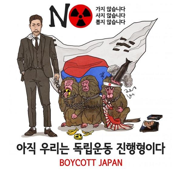 '보이콧 재팬' 차량용 스티커도 나온다..중고차 매물도 급증[골드 토토|출근시간 토토]