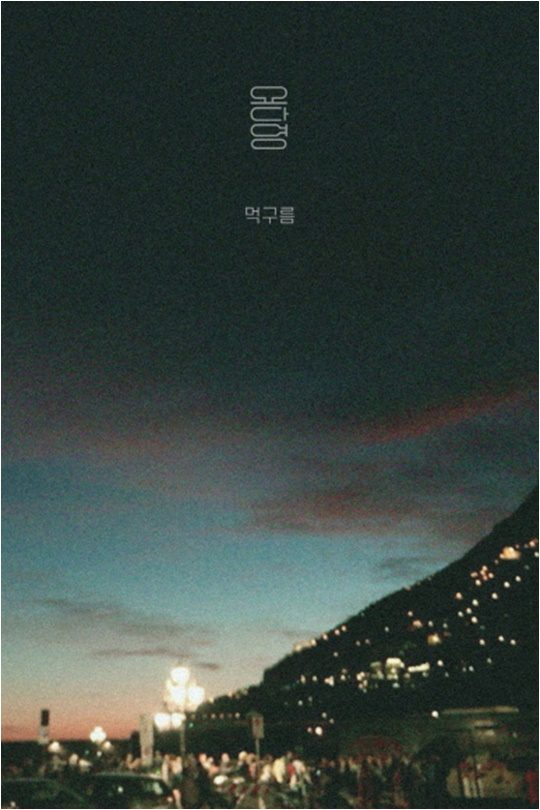 7일(수), 요다영 싱글 앨범 '먹구름' 발매 | 인스티즈