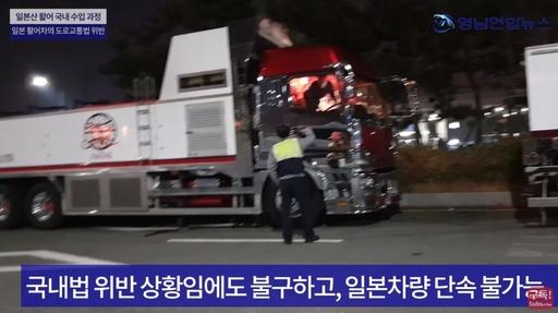 영남연합뉴스 유튜브 캡처