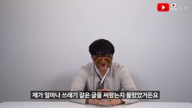 유튜버 '윾튜브'  (사진=유튜브 영상 캡처)
