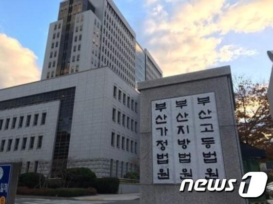 부산법원종합청사 현판.© News1