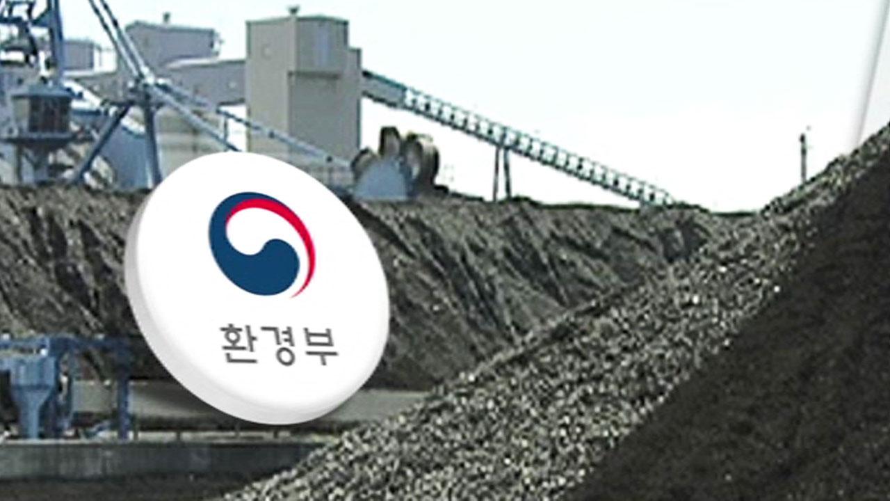 日 석탄재 방사능 검사 강화..'맞불 대응' 일단은 연기[벳썸 토토|세븐 토토]