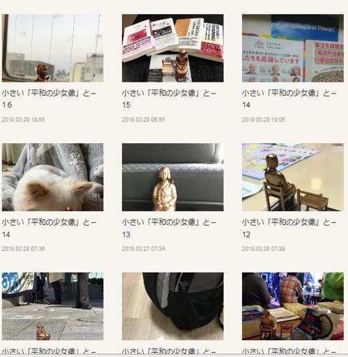 작은 평화의 소녀상을 확산하는 캠페인 참가자들이 보낸 소녀상 사진들 [캠페인 블로그 캡처]