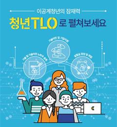 과학기술정보통신부가 작년 8월 청년TLO 지원자 모집을 위해 제작한 포스터. /과학기술정보통신부