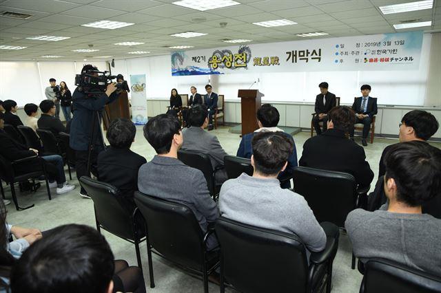 지난 3월 서울 홍익동 한국기원에서 관계자와 프로기사들이 참석한 가운데 '제2기 용성전' 개막식이 열렸다. 한국기원 제공