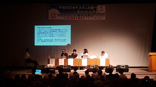 (도쿄=연합뉴스) '야스쿠니 반대 도쿄 촛불행동'이 8.15 광복절을 닷새 앞둔 10일 도쿄 재일본 한국YMCA에서 '지금의 야스쿠니와 식민지 책임'을 주제로 심포지엄을 열고 있다.
