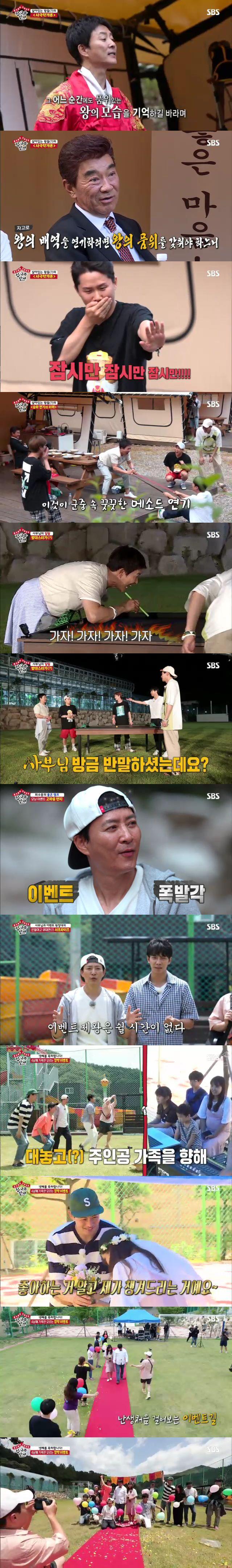 SBS 방송 캡처 © 뉴스1