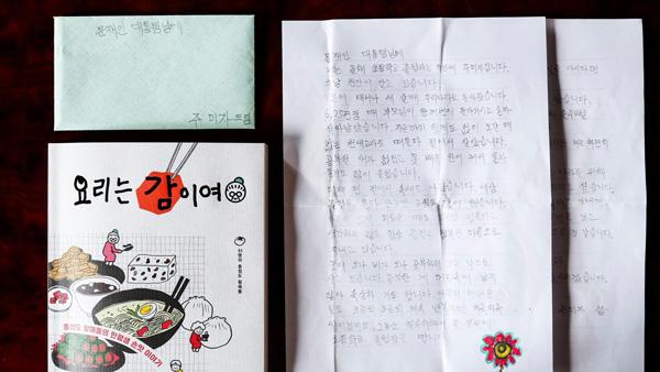 문 대통령, SNS에 '한글 만학도' 할머니들 요리책 소개[TOP 토토|실전포커껨]