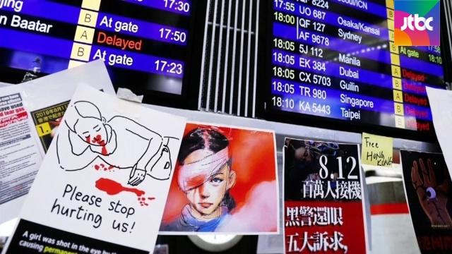 다시 닫힌 홍콩 공항, 더 격한 대치..18일 대규모 시위[찬스 토토|타미스포츠 토토]