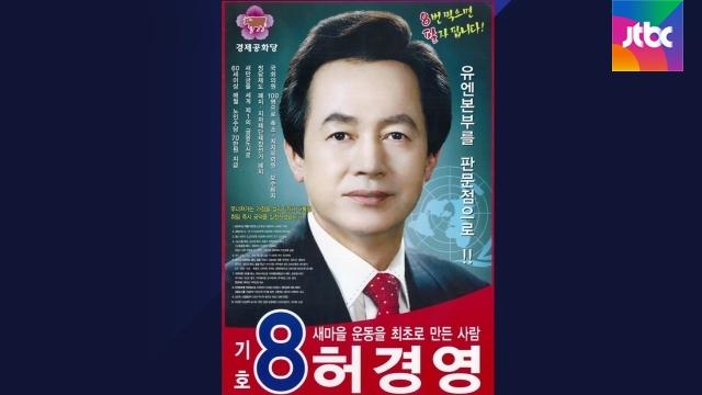 [비하인드 뉴스] '본좌' 허경영의 재등장..대통령 후보 추대[코어 토토|힐 토토]