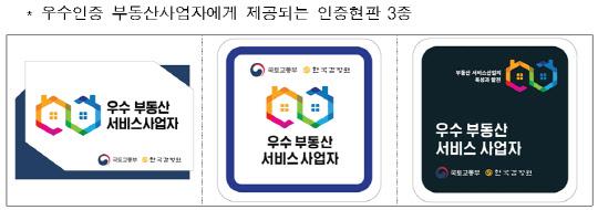 우수인증 부동산사업자 인증현판 3종. <한국감정원 제공>