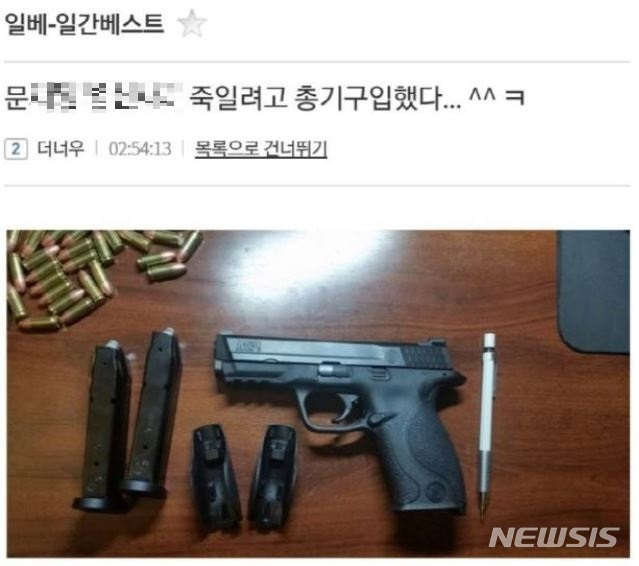 【서울=뉴시스】지난 3일 오전 2시54분 '일간베스트저장소(일베)' 사이트에 문재인 대통령에 대한 총기 살인 예고글이 게재됐다. (사진=온라인 캡처)