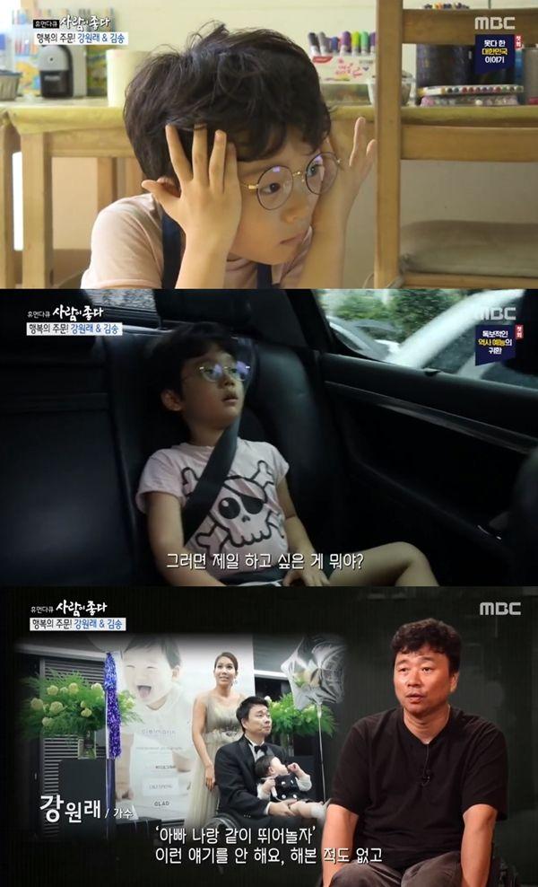 강선 강원래 / 사진=MBC 휴먼다큐-사람이 좋다