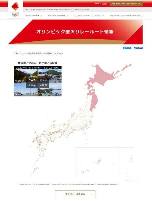 文대통령, 日도쿄올림픽 홈페이지 지도 '독도 표시'에 대처 주문[우리동네 토토|풀벳? 토토]