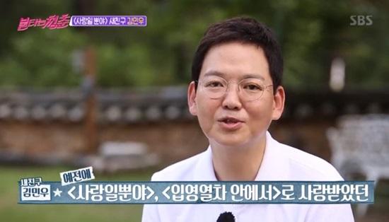 '불청' 새친구 김민우, 과거 톱스타 되고 3개월만 입대[테란 토토|vip 토토]
