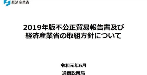 일본 정부 '2019 불공정무역보고서' [보고서 캡처]