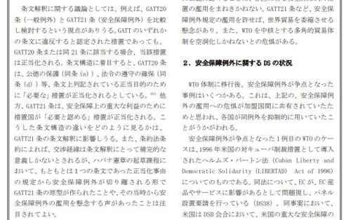 일본 정부 '2019 불공정무역보고서' 일부 [보고서 캡처]