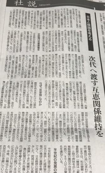 17일 아시히신문 조간에 게재된 '일본과 한국을 생각한다-차세대에 넘겨줄 호혜관계 유지를'이라는 제목의 사설. [연합뉴스]