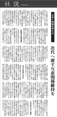 △아사히 신문은 17일자 신문에서 '일본과 한국을 생각한다-다음세대에게 이어지는 상호호혜적인 관계 유지를'라는 제목의 사설을 발표했다.