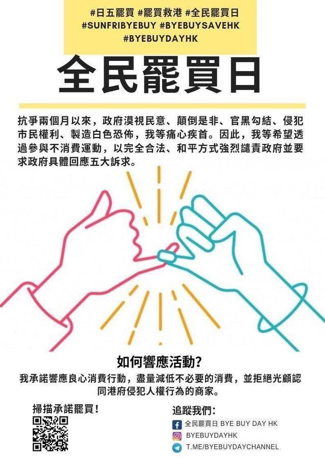 【서울=뉴시스】 홍콩에서 '소비 파업' 운동이 확산하고 있다. 시민들은 정부를 압박하기 위한 수단으로 개인적인 소비를 줄이고 중국, 혹은 친중(親中) 기업의 물건은 사지 않는 불매 운동을 시작한 모습이다. 사진은 소비 파업을 이끄는 단체 '바이 바이데이(Bye Buy Day·안녕 소비의 날)'가 배포한 온라인 포스터. (사진=트위터 캡처) 2019.8.18.