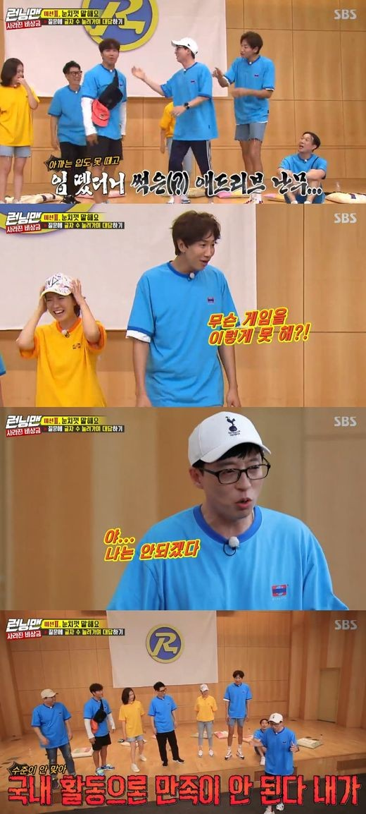 "<p> Advisory by King Yoo Jae Suk the 'Running Man' noticed in the game the rout was on.</p><p>18 broadcast of SBS 'Running Man'in Emergency cash race unfolded it.</p><p>This day the father and of the Gentiles, and the hint takes eyes where the game is performed among Yoo Jae Suk the 'Advisory of the king'is the nickname colorless that active showed.</p><p>Time kicked in ""before going to sleep what are you thinking?""Question called on ""aunts house""the wacky answer to this and other things.</p><p>Than not a number ""what a game this isnt it?""And absurd to have done it.</p><p>To this Yoo Jae Suk is ""I will be. Domestic activities as well old""just as a laugh, I found myself in.</p>"
