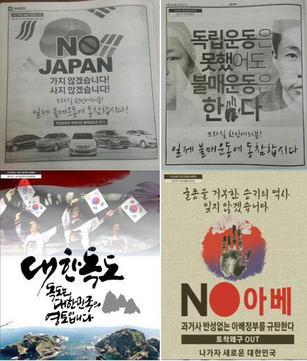 브라질 한인 동포들이 자발적인 광고를 통해 국내의 'NO 재팬' 'NO 아베' 운동에 동참하고 있다.