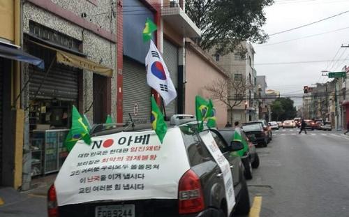 브라질 한인 동포가 자신의 차량에 태극기와 브라질 국기를 달고 광복절을 알리는 내용과 'NO 아베' 문구가 적힌 플래카드를 붙이고 시내를 주행해 눈길을 끌었다. [브라질 한인 미디어]