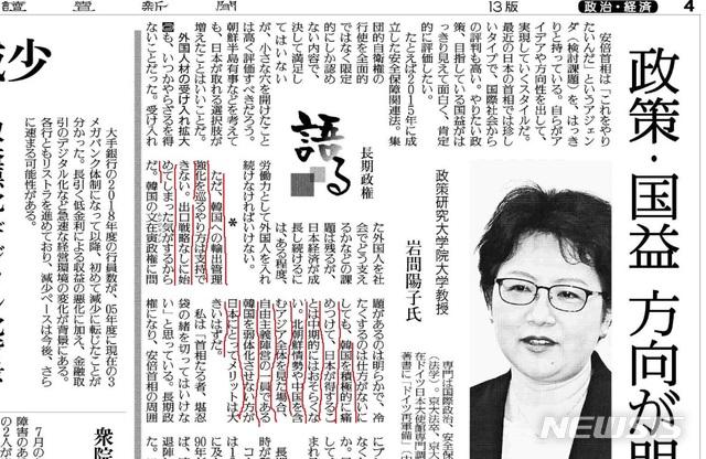 【서울=뉴시스】일본 정책연구대학원의 교수인 이와마 요코(岩間陽子·사진)가 19일 요미우리신문에 게재된 칼럼을 통해 아베 신조(安倍晋三) 총리가 '출구전략 없이' 한국에 대한 수출규제를 시작한 것 같다며, 이 정책을 지지할 수 없다고 밝혔다. 사진은 19일자 요미우리신문에 게재된 이와마 교수의 칼럼으로, 빨간색으로 줄친 부분이 한국에 대한 수출규제를 비판한 부분이다. (사진출처:요미우리신문 홈페이지 캡쳐)2019.08.19.