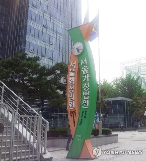 서울행정법원 서울가정법원 [촬영 안철수]