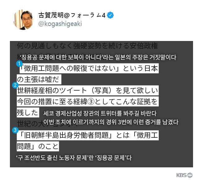 고가 씨는 세코 히로시게 경제산업성 장관의 트윗을 인용해 이를 '저격'하는 트윗을 쓰기도 했습니다.