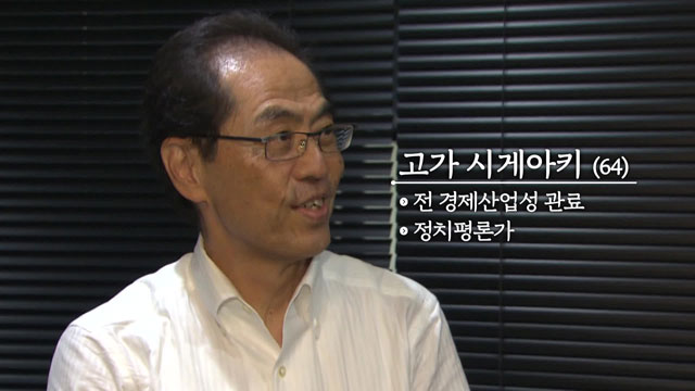 정치 평론가 고가 시게아키 씨