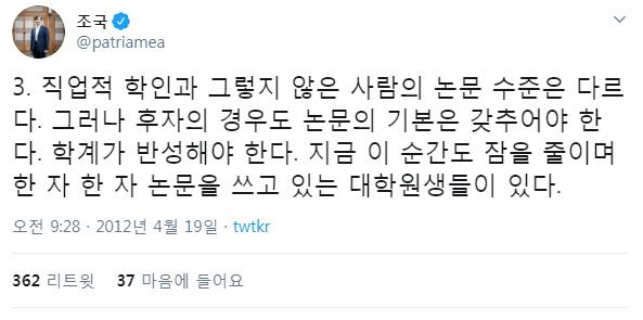 조국 트위터 캡처