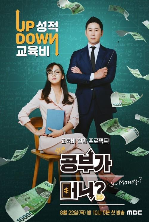 [사진=MBC 제공] 신동엽, 선혜윤 부부가 만난 '공부가 머니?' 공식 포스터.