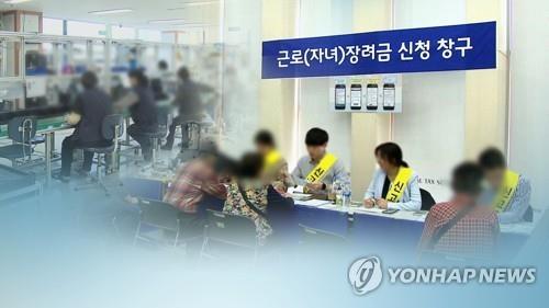 근로장려금 신청 창구 (CG) [연합뉴스TV 제공]