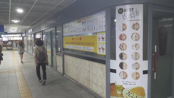 서울 노량진역 앞 와플집. 5년의 계약 임대기간이 끝난 후 폐점했다./유윤정 기자