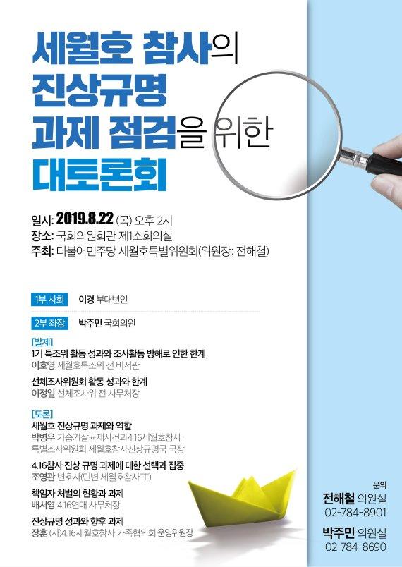 더불어민주당 세월호특별위원회가 22일 오후2시 국회의원회관 제1소회의실에서 '세월호 참사의 진상규명 과제 점검을 위한 대토론회'를 개최한다. 박주민 의원실