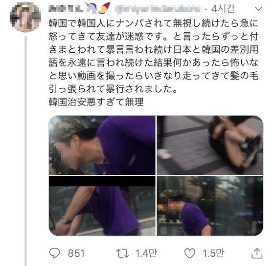 일본인 여성이 한국 남성으로부터 폭행을 당했다는 트위터에 첨부된 사진. [사진 트위터]