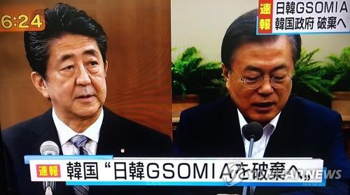 지소미아 종료 결정 보도하는 NHK (도쿄=연합뉴스) 이세원 특파원 = 청와대가 '한일군사정보보호협정'(GSOMIA·지소미아)을 연장하지 않기로 결정한 사실이 22일 오후 일본 도쿄에서 NHK를 통해 보도되고 있다. 2019.8.22 sewonlee@yna.co.kr