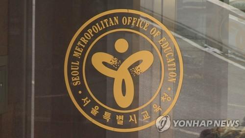 서울특별시교육청 로고 [연합뉴스TV 제공]