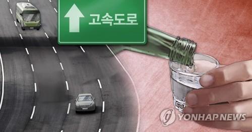 고속도로 음주 운전 (PG) [최자윤 제작] 사진합성·일러스트