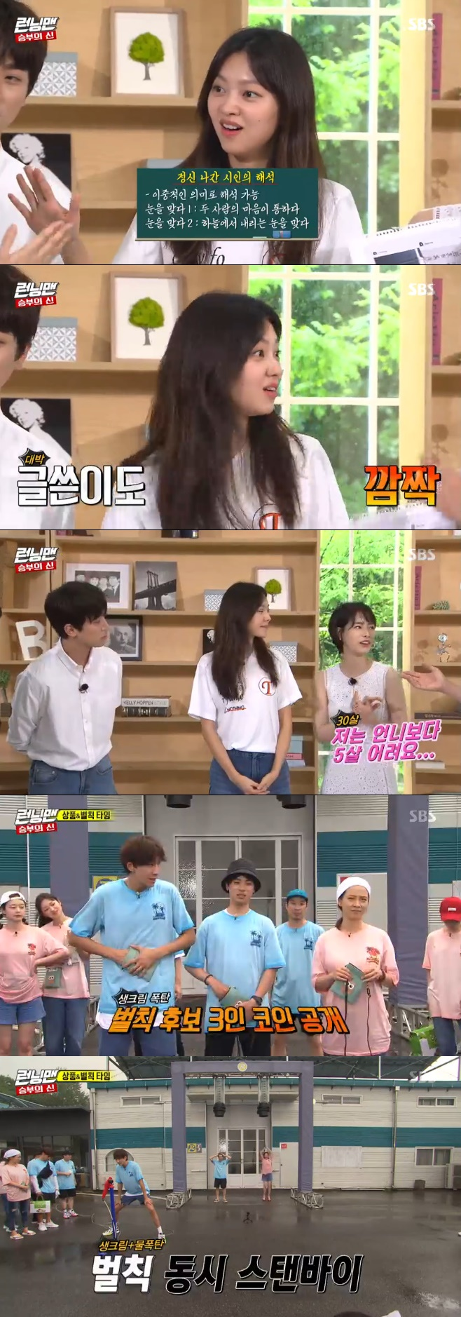 """<p> 'The other party to the original Asian transactions'of Park Jung Min Lim Ji-yeon Choi, You-Wha the 'Running Man'in the personality, the activity unfolded.</p><p>25 broadcast SBS TV 'Running Man'in the analysis and Jeon So-min opening of the penalties performed to the public. Ahead of the opening minutes, the most penalty you were Jeon So-min and JI Suk Jin, respectively, jigsaw, modified King transformed himself to attracted the attention.</p><p>The movie 'Tazza 3 : you download Jack of'actor Park Jung Min, Lim Ji-yeon, Choi, You-Wha as a guest emerged. Three people are now Suk Jin, Jeon So-min of shocking dresses on the check appeared and at the same time amazing to see the laughter inside him.</p><p>'Running Man' member Lee Kwang-Soo plays 'Party 3'appeared together for. Yoo Jae-Suk is the """"trailer in (optical function) I see""""he teased, and Lee Kwang-Soo """"no. Emerges. But the Secret Service and the important role""""and</p><p>Or three people each introduction in the personality exposed. The first Park Jung Min is the prose editor now enough talent game were revealed. This in this light that the ancient """"is is said""""and there they were. But Yoo Jae-Suk """"is now any world I academic tell you a story because""""he was, and Lee Kwang-Soo gets flustered to look around the laugh inside him.</p><p>Lim Ji-yeon is """"'Tazza'in mineral water my partner and I Lim Ji-yeon""""and introduced. Or Lim Ji-yeon and Jeon So-min, of Outdoor of the year was unveiled. The two men work together not only in this and. But members Jeon So-mins sake father asked, and Lim Ji-yeon is """"the small people that drunk the to walk well""""you uncovered.</p><p>Park Jung Min, too, """"for in that exercise and there are small people to his 'Running Man', taken and soon to come though. I sweat in between and did you know, 'Running Man' shooting is also not""""high width to more. Jeon So-min, """"then the mineral water, as has been said,""""elucidated, but Lee Kwang-Soo and Yang more as is and do not know pretending to laugh, I"""