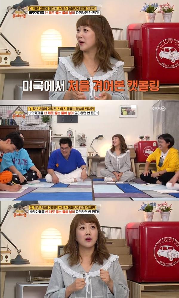 서민정 / 사진=KBS2 옥탑방의 문제아들