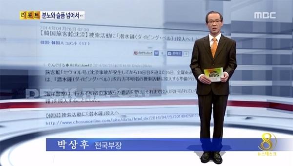 2014년 5월7일 MBC 리포트.