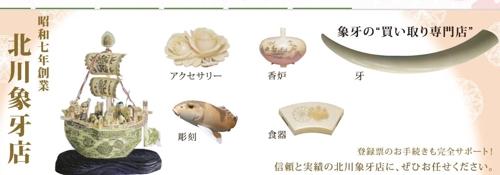 상아로 만든 제품을 소개한 일본의 한 인터넷 사이트 [연합뉴스]
