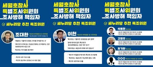 세월호 단체, '특조위 조사방해' 책임자 명단 발표 [4월 16일의 약속 국민연대 제공]