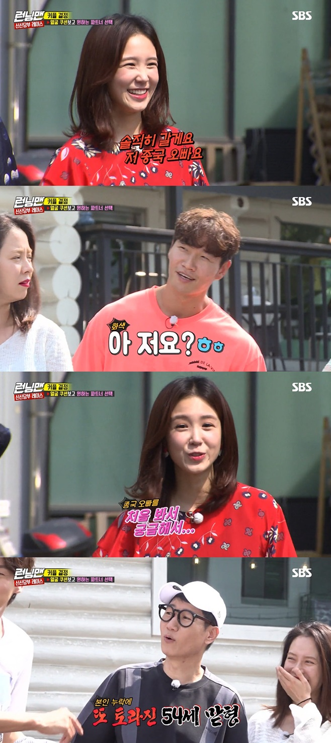 <p> Running Manin the Announcer Jang Ye-won This singer Kim Jong Kook on the interest expressed.</p><p>1 PM broadcast SBS TV Running Manby girls generation Sunny, a singer Sunmi, actress Kim Yu Garden, Announcer Jang Ye-won this as a guest appeared.</p><p>This day couples decide from the Kim craft members work together to had the options to chose. But this tour that you can reject, I prevail if you refuse,he said. Lee Kwang-Soo that Sunmi of the choice refuse the situation.</p><p>Jang Ye-won is Lee Kwang-Soos expectations and, unlike to be honest with you,said Sunny and already a couple this Kim Jong Kook to select all and I was amazed.</p><p>This is Jang Ye-won is Kim Jong Kook about why you chose this first look at Wonder,he said. This stone is the I seen Ye,said Huff around with a bomb was.</p>