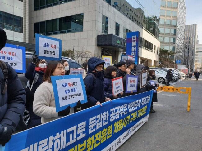 지난해 12월 31일 KT새노조 손말이음센터지회가 서울 여의도 더불어민주당사 앞에서 한국정보화진흥원을 규탄하는 기자회견을 열었다. KT새노조 손말이음센터지회
